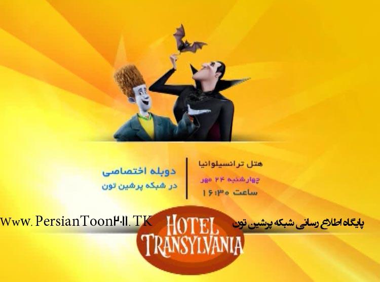 http://rozup.ir/up/persiantoon2011/News/Hotel%20Transilvania.jpg