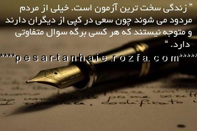 http://rozup.ir/up/pesar-tanhaie/Pictures/754891554.jpg