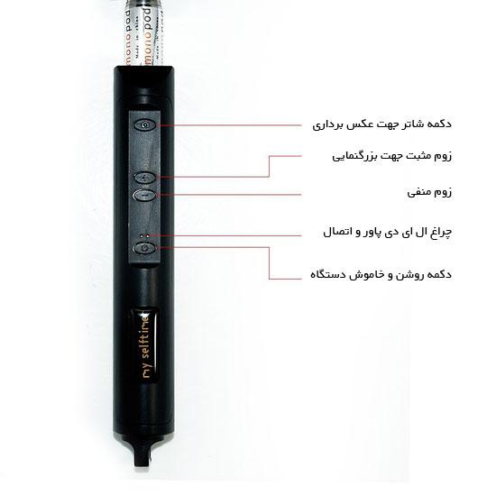 مونوپاد شاتردار بلوتوث بر روی دسته با قابلیت شارژ