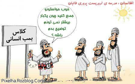 مدرسه ی تروریست پروری طالبان