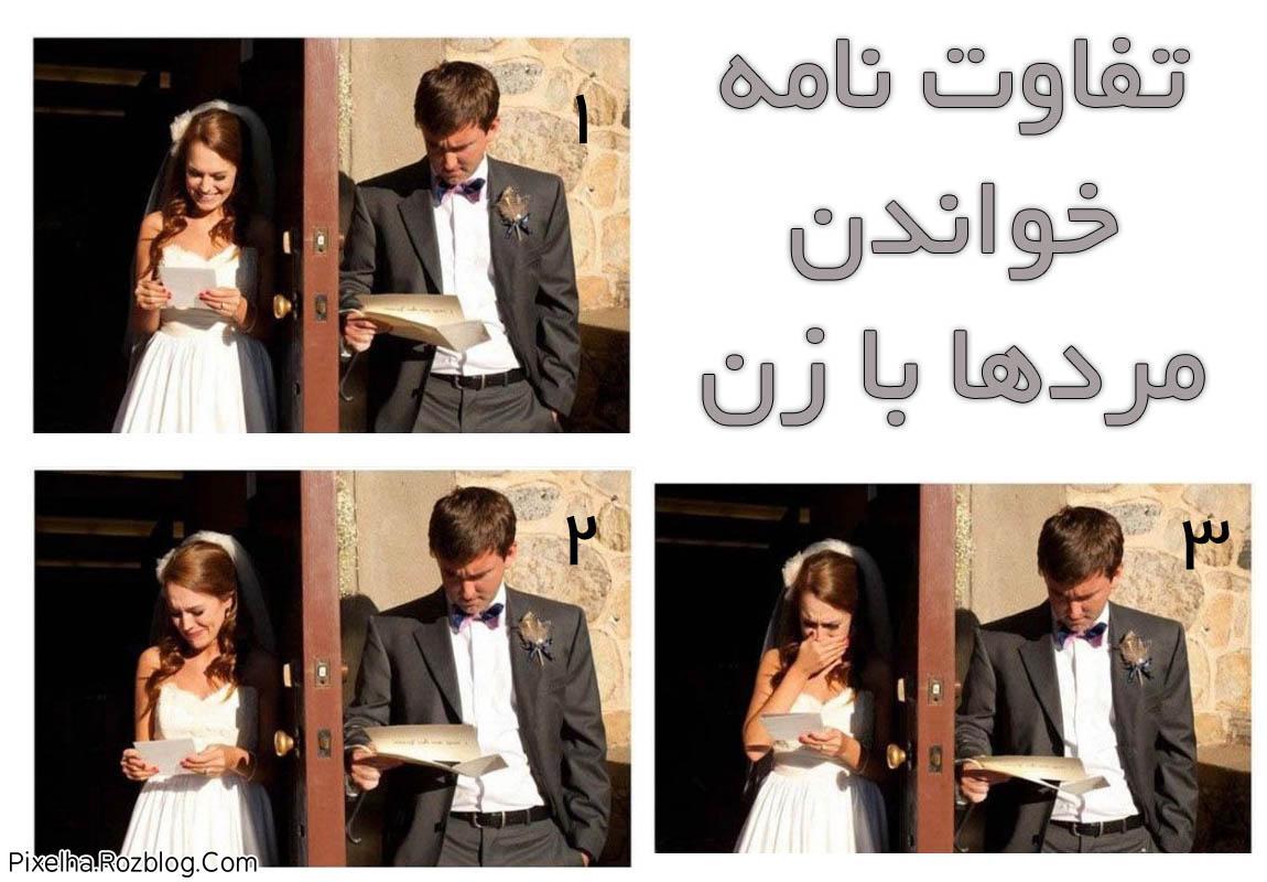 تفاوت نامه خواندن مردها و زن ها