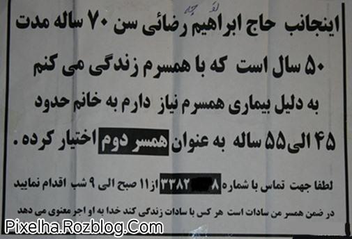 آگهی درخواست همسر دوم