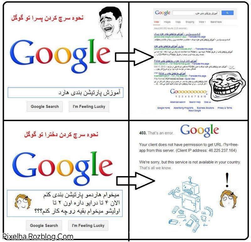 ترول تفاوت جستجو کردن دخترا با پسرا در گوگل