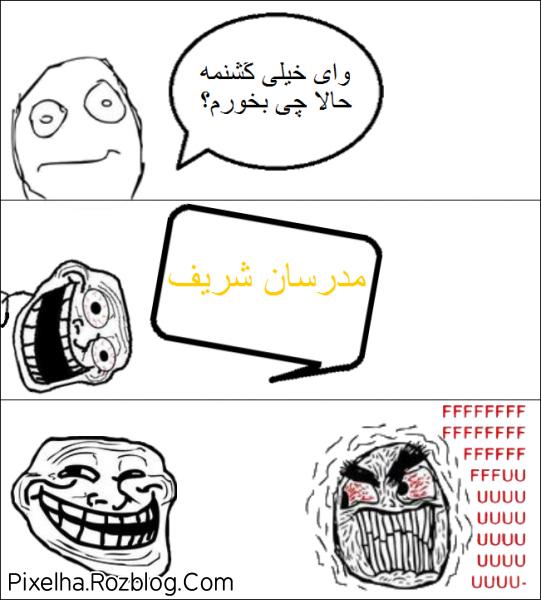 ترول مدرسان شریف