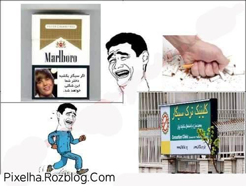 ترول تبلیغ جدید برای ترک سیگار