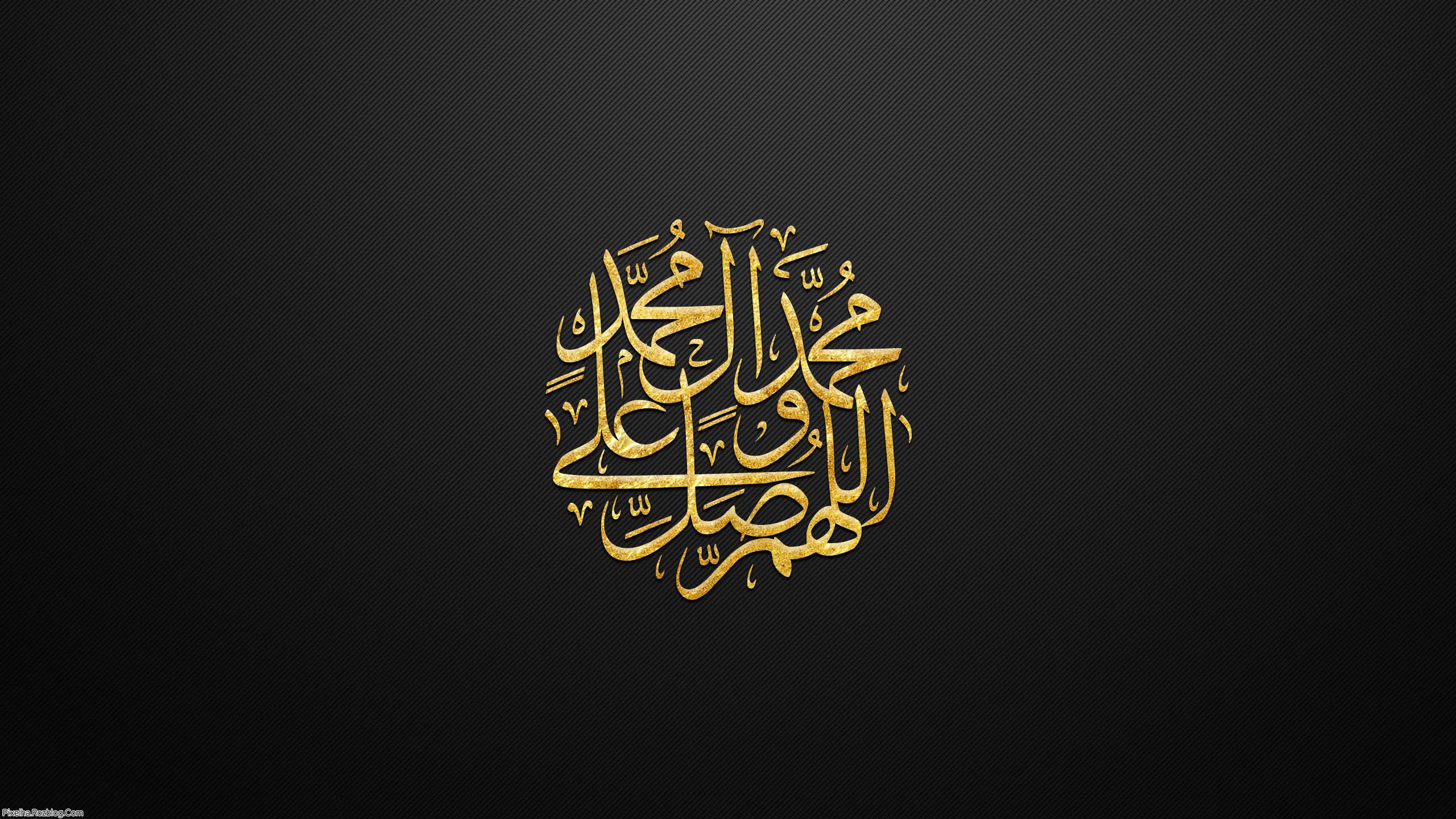 اللهم صلي على محمد
