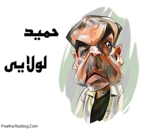 کاریکاتور حمید لولایی