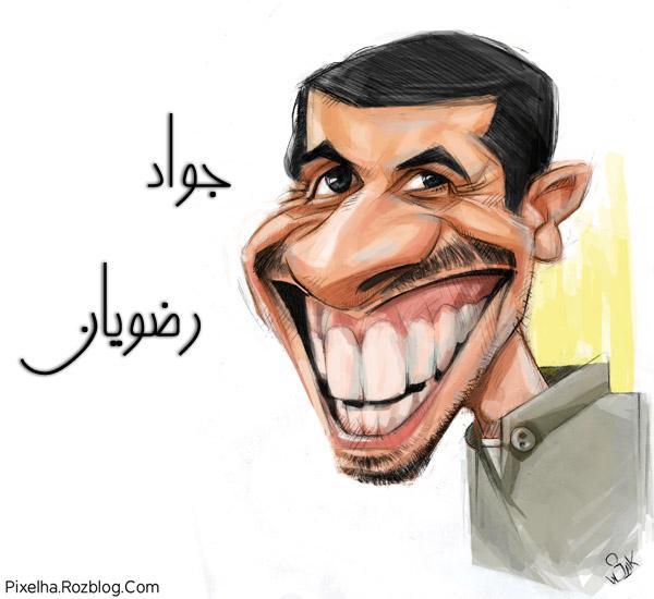 کاریکاتور جواد رضویان