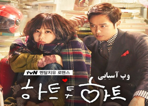 Heart to Heart 2015 Korean Drama