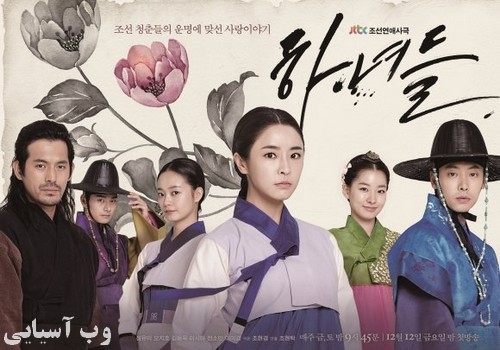 Maids 2014 Korean Drama
