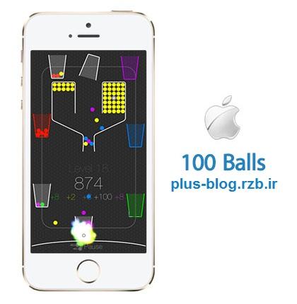 بازی سرگرم کننده ۱۰۰Balls 2.0 – آیفون و آیپد