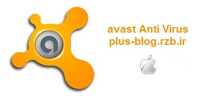 آنتی ویروس Avast Antivirus v.7 – مک