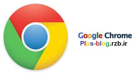 مرورگر محبوب و سریع گوگل کروم Google Chrome 36.0.1985.125 Final