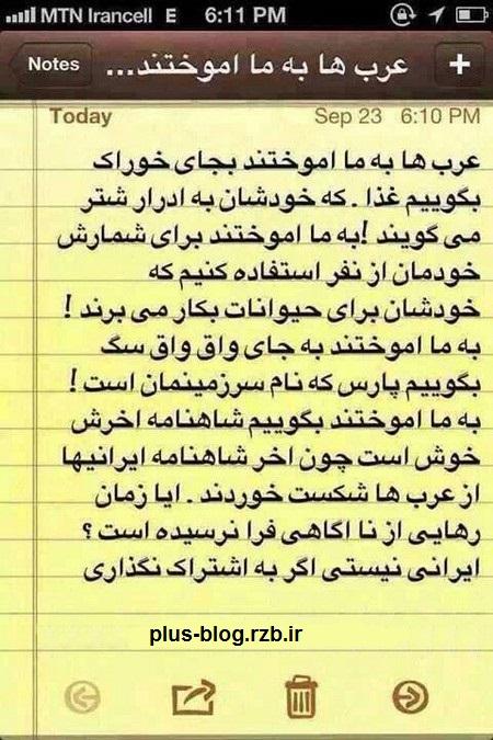 عرب ها به ما آموختند