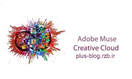 نرم افزار طراحی سایت Adobe Muse Creative Cloud 7.2