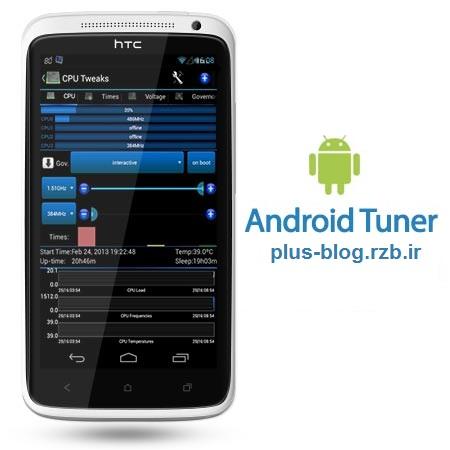 نرم افزار بهینه ساز اندروید Android Tuner v1.0.0 – اندروید