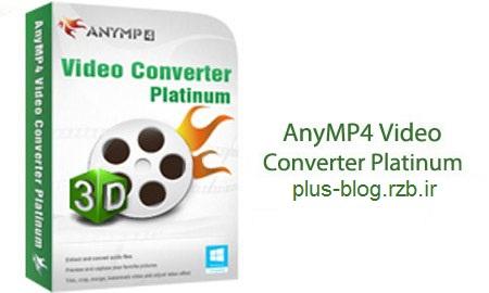 نرم افزار تبدیل انواع فایل های تصویری AnyMP4 Video Converter Platinum 6.1.18