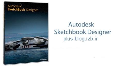 نرم افزار طراحی و نقاشی حرفه ای Autodesk Sketchbook Designer 6.2.5