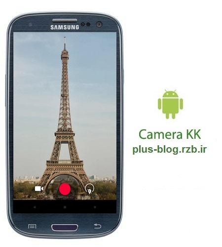 نرم افزار مدیریت حرفه ای دوربین Camera KK Full v1.2 – اندروید