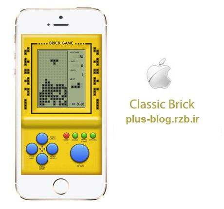 بازی آتاری دستی Classic Brick v4.1.3 – آیفون ، آیپد و آیپاد