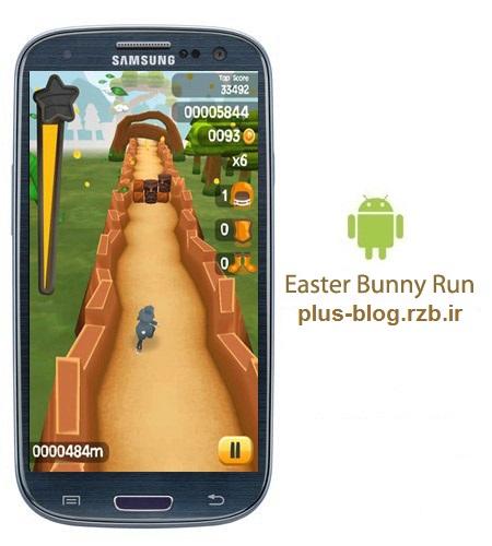 بازی فرار خرگوش Easter Bunny Run v1.0.1 – اندروید