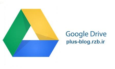 نرم افزار فضای مجازی گوگل Google Drive 1.6.3837.2778