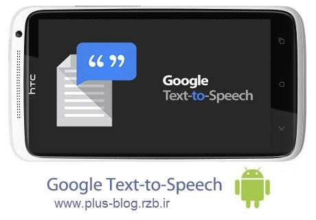 نرم افزار تبدیل گفتار به نوشتار Google Text-to-Speech v3.1.3.1162895 – اندروید