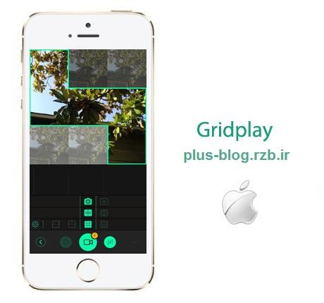 نرم افزار ساخت کلیپ Gridplay 1.1.3 – آیفون ، آیپد و آیپاد