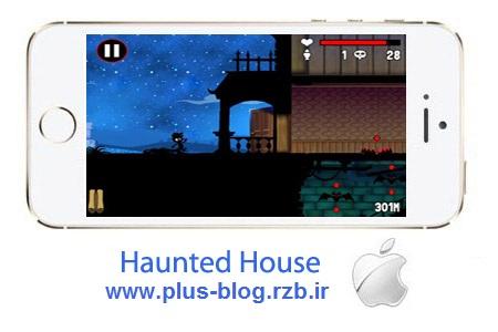 بازی ترسناک Haunted House 1.0 – آیفون ، آیپد و آیپاد