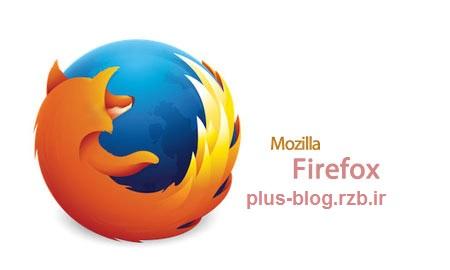 دانلود آخرین نسخه مرورگر سریع فایرفاکس Mozilla Firefox 33.0 Final