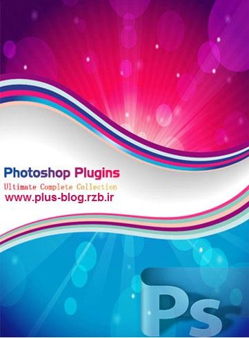 دانلود کاملترین مجموعه پلاگین های فتوشاپ Photoshop Plugins Bundle 2014