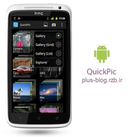 نرم افزار مشاهده تصاویر QuickPic 3.5.1 – اندروید