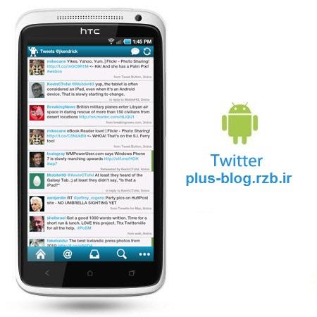 نرم افزار توییتر Twitter v5.13.0 – اندروید