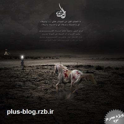 مراسم شب اول محرم ۹۳ با مداحی حاج محمود کریمی