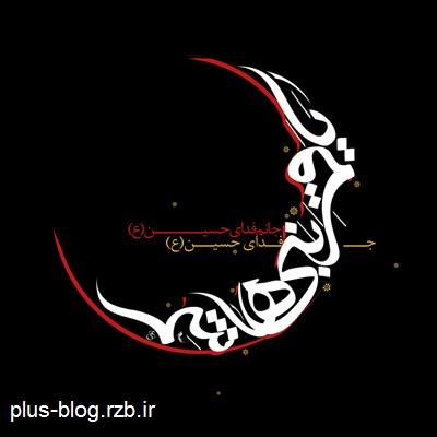 مراسم شب دوم محرم ۹۳ با مداحی حاج محمود کریمی