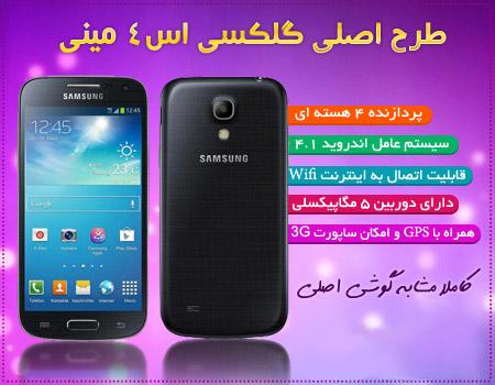طرح اصلي Samsung Galaxy S4 ميني چهار هسته اي (3G)