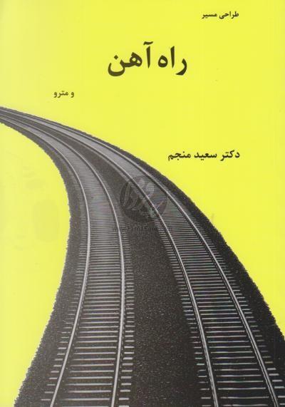 طراحی مسیر راه آهن و مترو