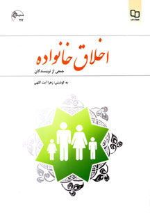 دانش خانواده ( تنظیم و جمعیت خانواده )