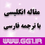 ترجمه مقاله انرژي های تجديد پذير
