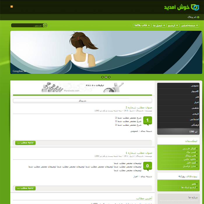 دانلود قالب بلاگفا زندگي سبز به همراه اسلايدشو