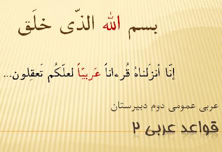 پاورپوینت آموزش عربی دوم دبیرستان (تمام درس ها)