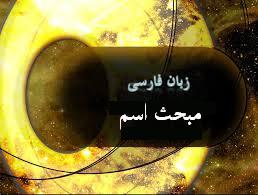 دانلود پاورپوينت زبان فارسي دوم دبيرستان|مبحث اسم