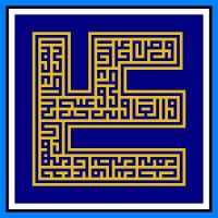 آثار و روایات