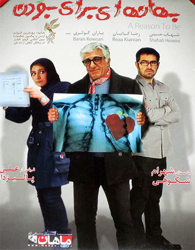 www.QazDownload.Rozblog.com|دانلود فیلم بهانه ای برای بودن|قزوین پاتوق|