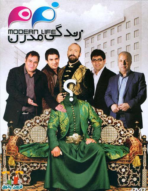 زندگی مدرن,مستند,فیلم,حریم سلطان,مستند بازیگران