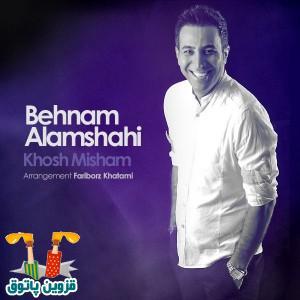 دانلود آهنگ شاد جدید بهنام علمشاهی خوش میشم|Behnam Alamshahi khosh misham