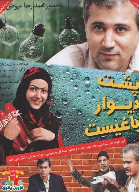 دانلود فیلم عصبانی نیستم و دانلود فیلم ایرانی جدید
