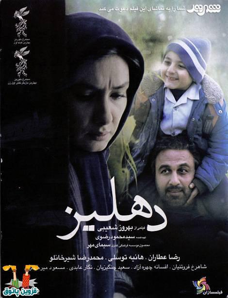 دانلود فیلم دهلیز   رضاعطاران، هانیه توسلی
