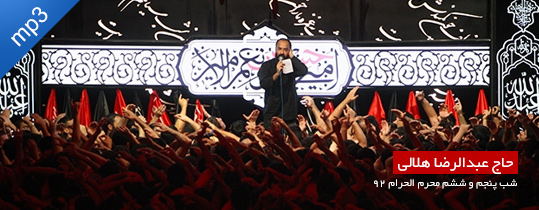 دانلود مداحی حاج عبدالرضا هلالی شب پنجم و ششم محرم 92