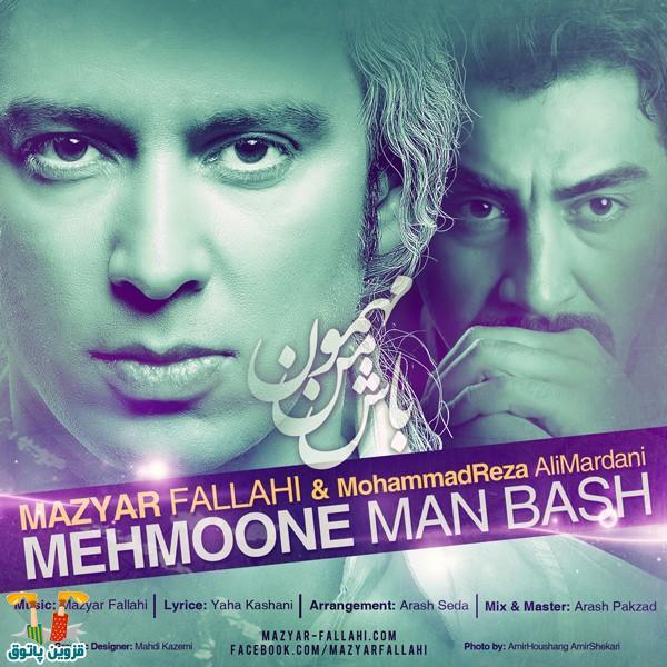 دانلود آهنگ جدید مازیار فلاحی|مهمون من باش Mazyar Fallahi – Mehmune Man Bash